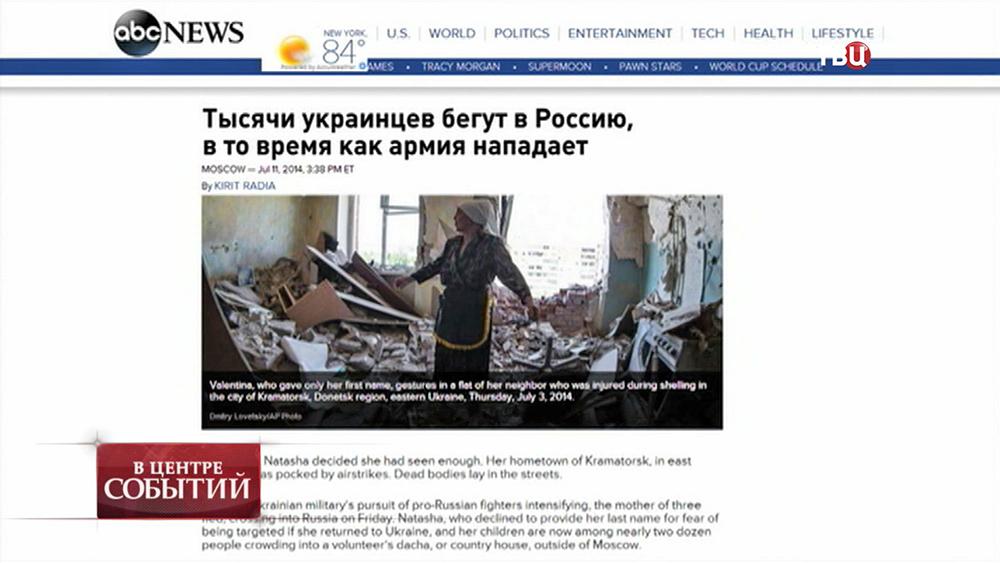 Новость про беженцах с Украины в информиздании ABC News