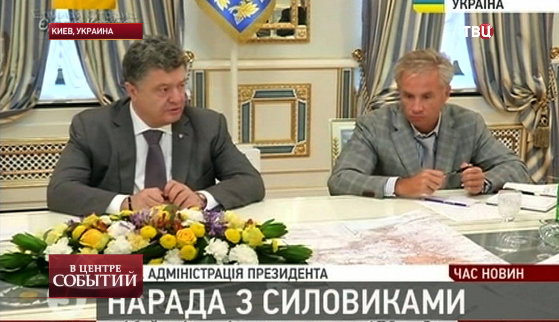 Президент Украины Петр Порошенко на совещании