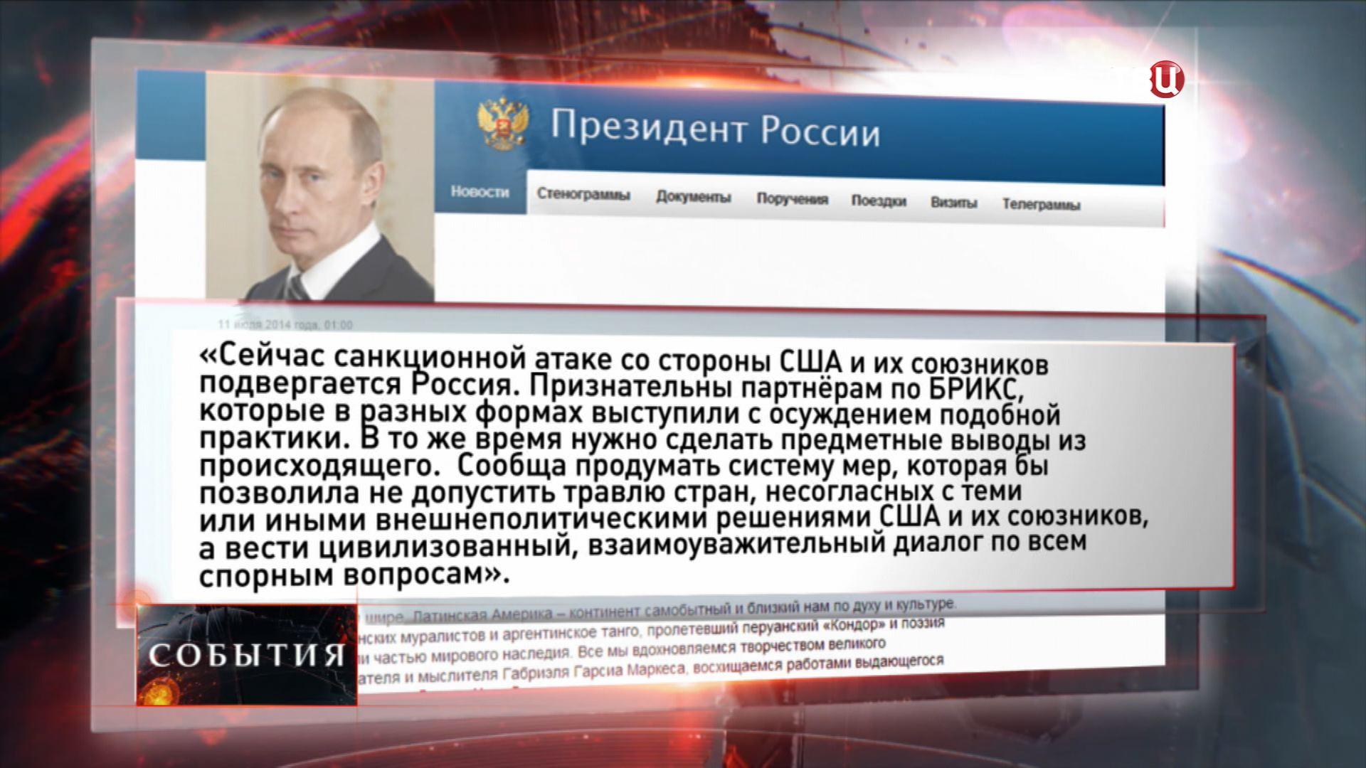 Сообщение Владимира Путина