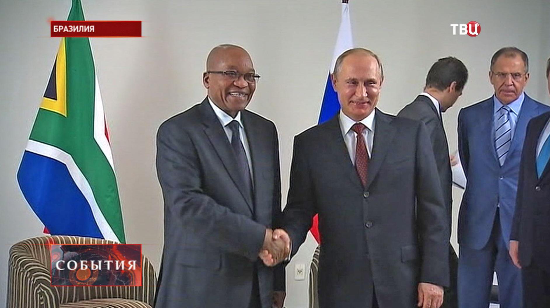 Владимир Путин и президент ЮАР Джейкоб Зума