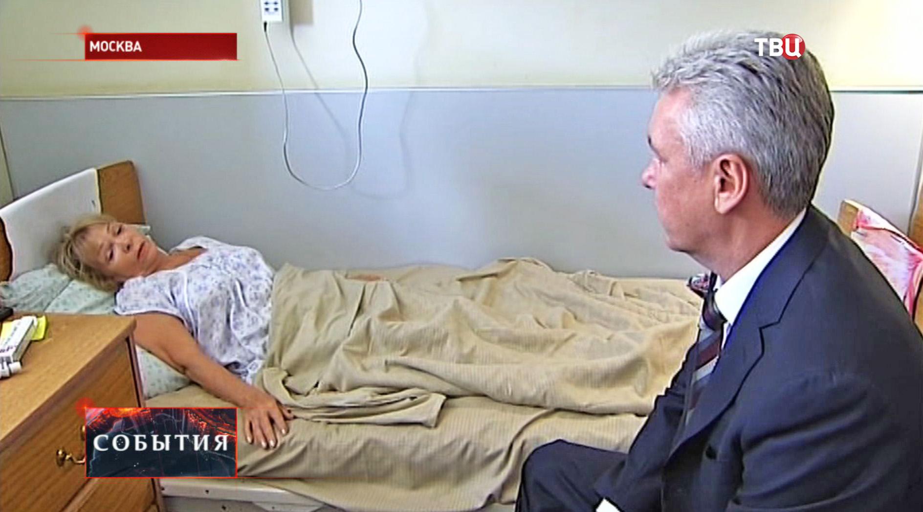 Сергей Собянин во время посещения пострадавших в Боткинской больнице