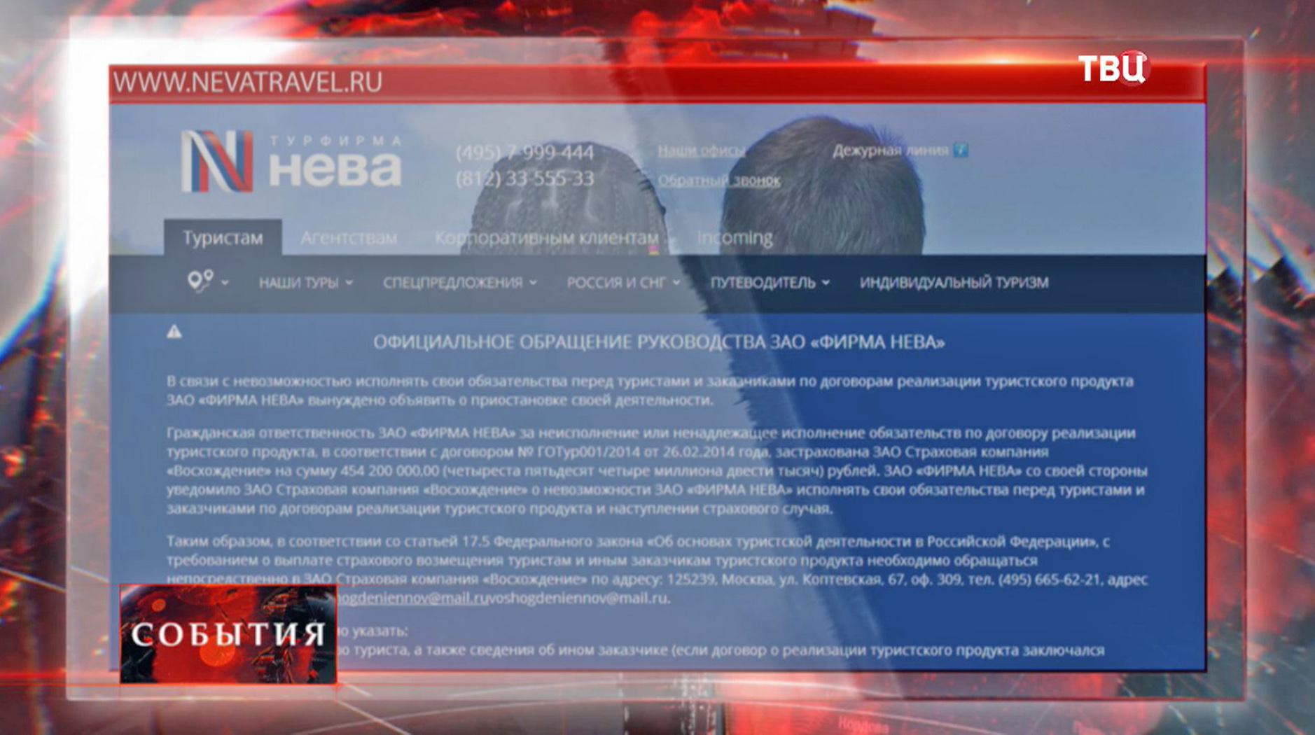 """Сайт турфирмы """"Нева"""""""