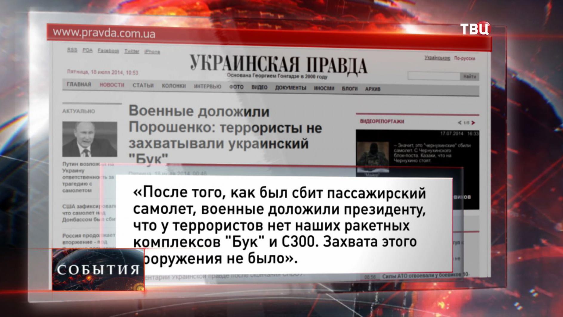 """Газета """"Украинская правда"""""""