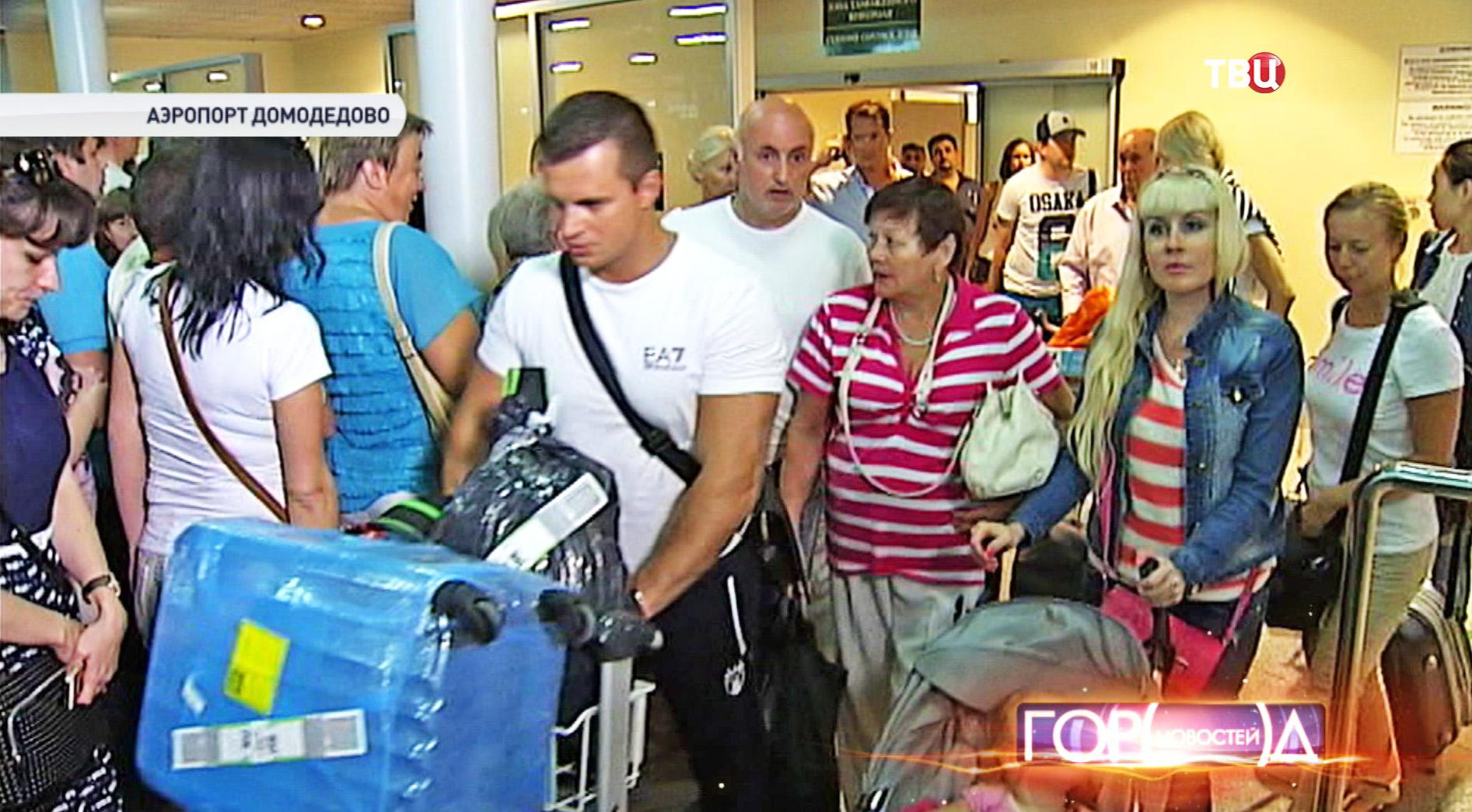"""Туристы в аэропорту """"Домодедово"""""""