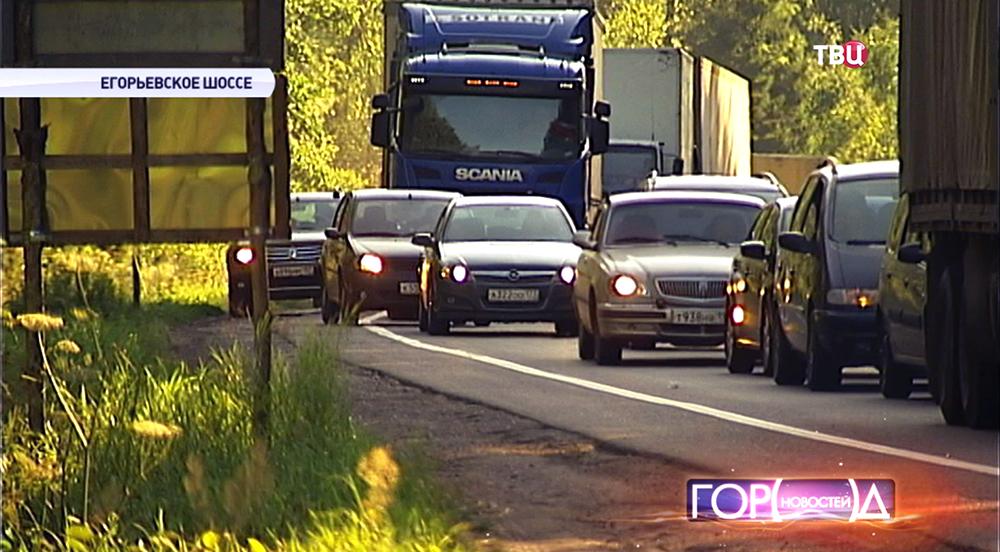 Пробка на Егорьевском шоссе