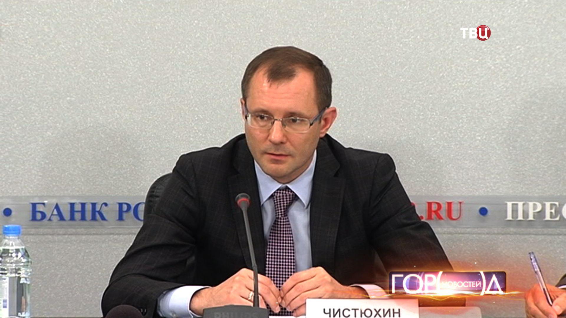 Чистюхин Владимир, заместитель председателя Центрального банка Российской Федерации.