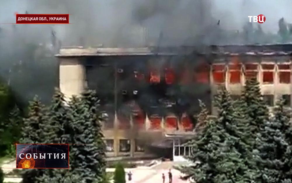 Пожар в здании администрации в Донецкой области