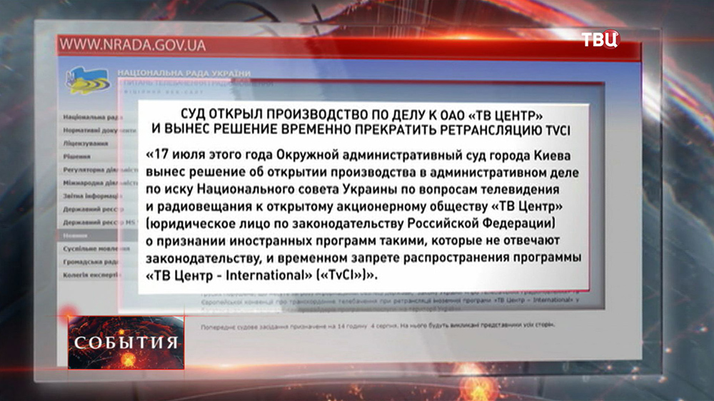 """Цитата о приостановлении трансляции телеканала """"ТВ Центр - International"""" на Украине"""