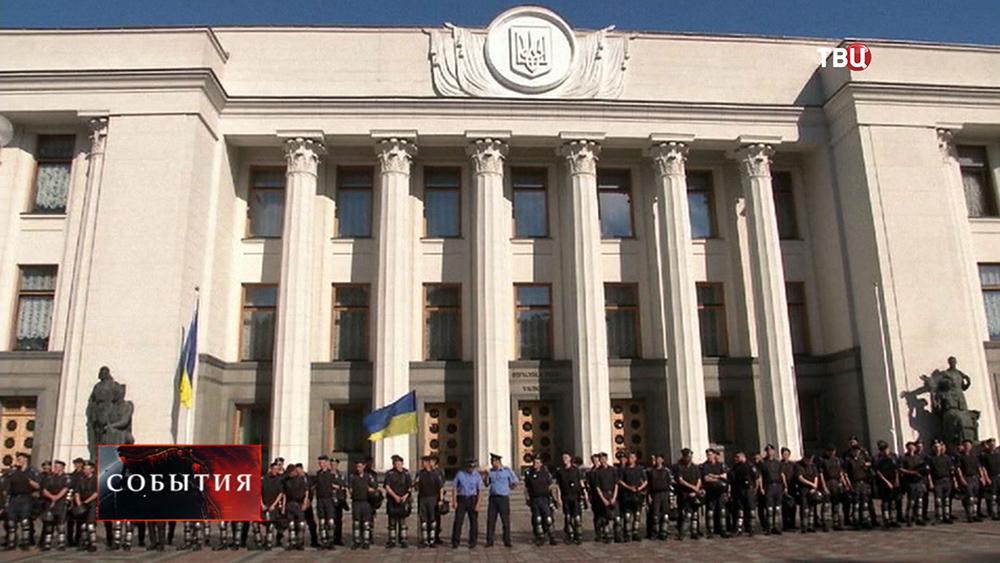 Оцепление у здания Украинской Рады