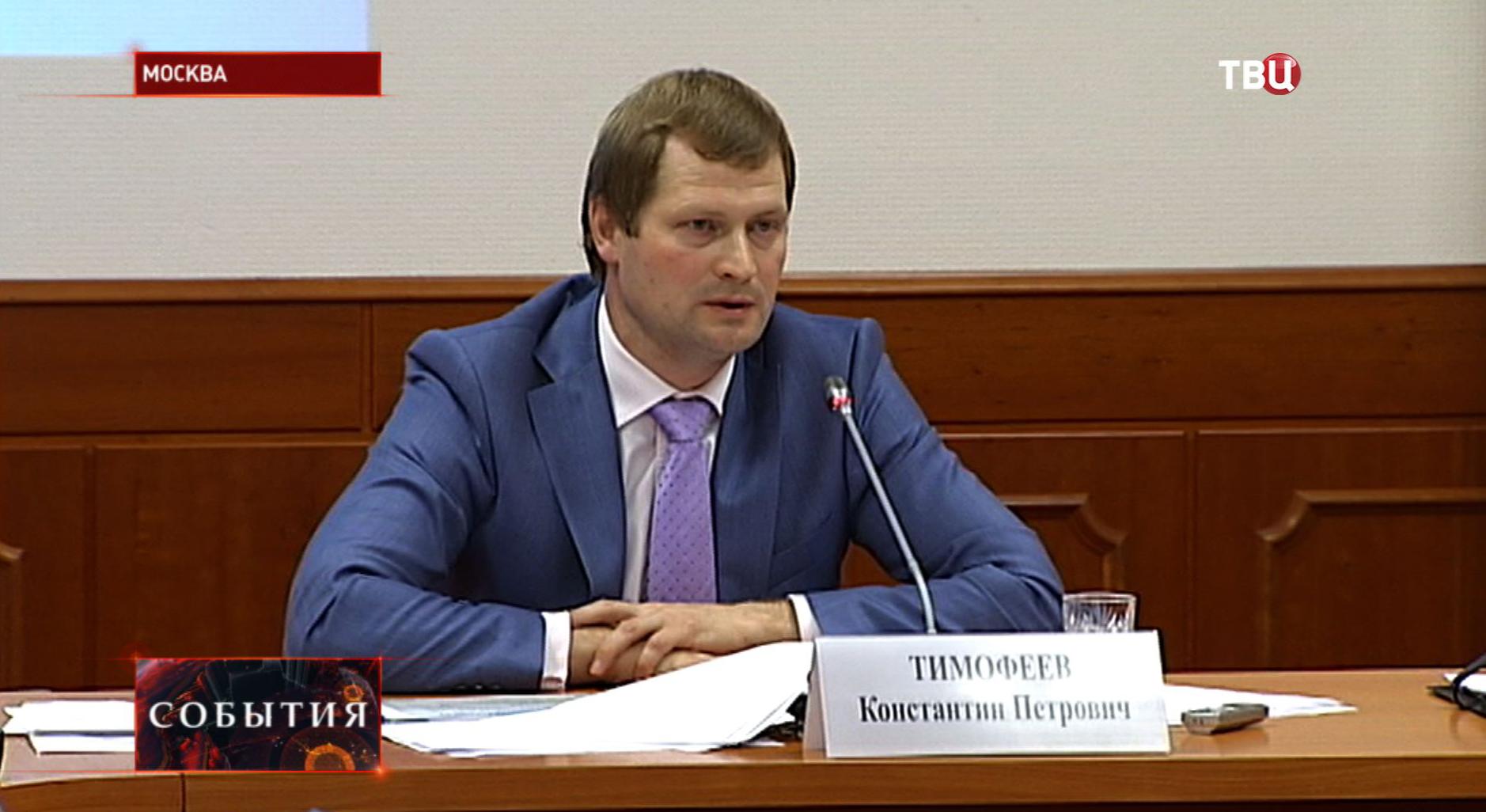Константин Тимофеев, председатель комитета г. Москвы по обеспечению реализации инвестиционных проектов