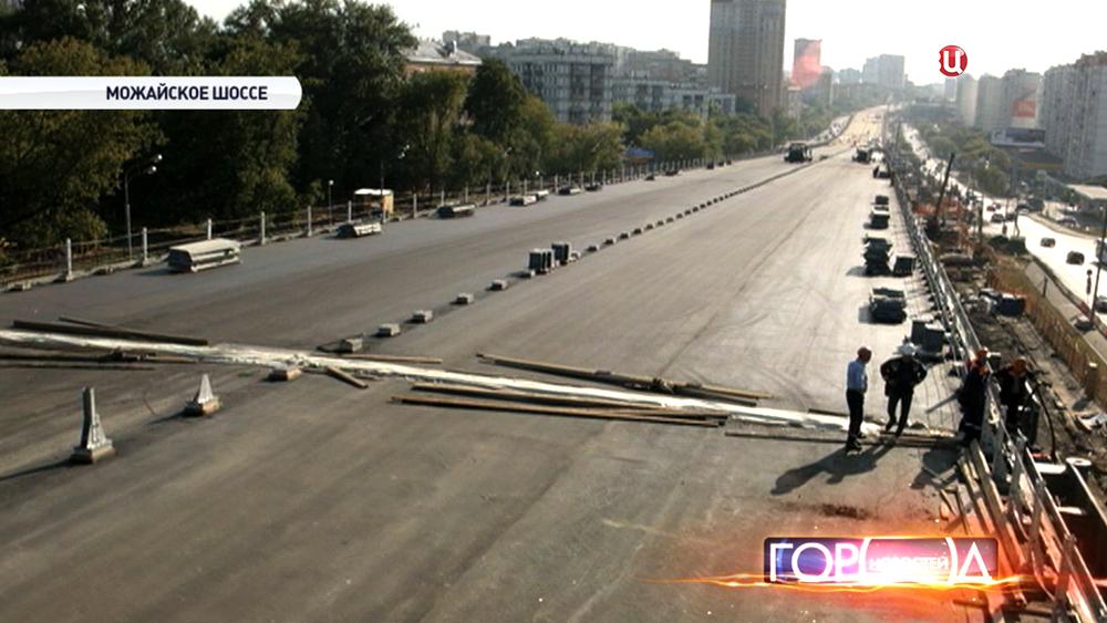 Дорожные работы на Можайском шоссе