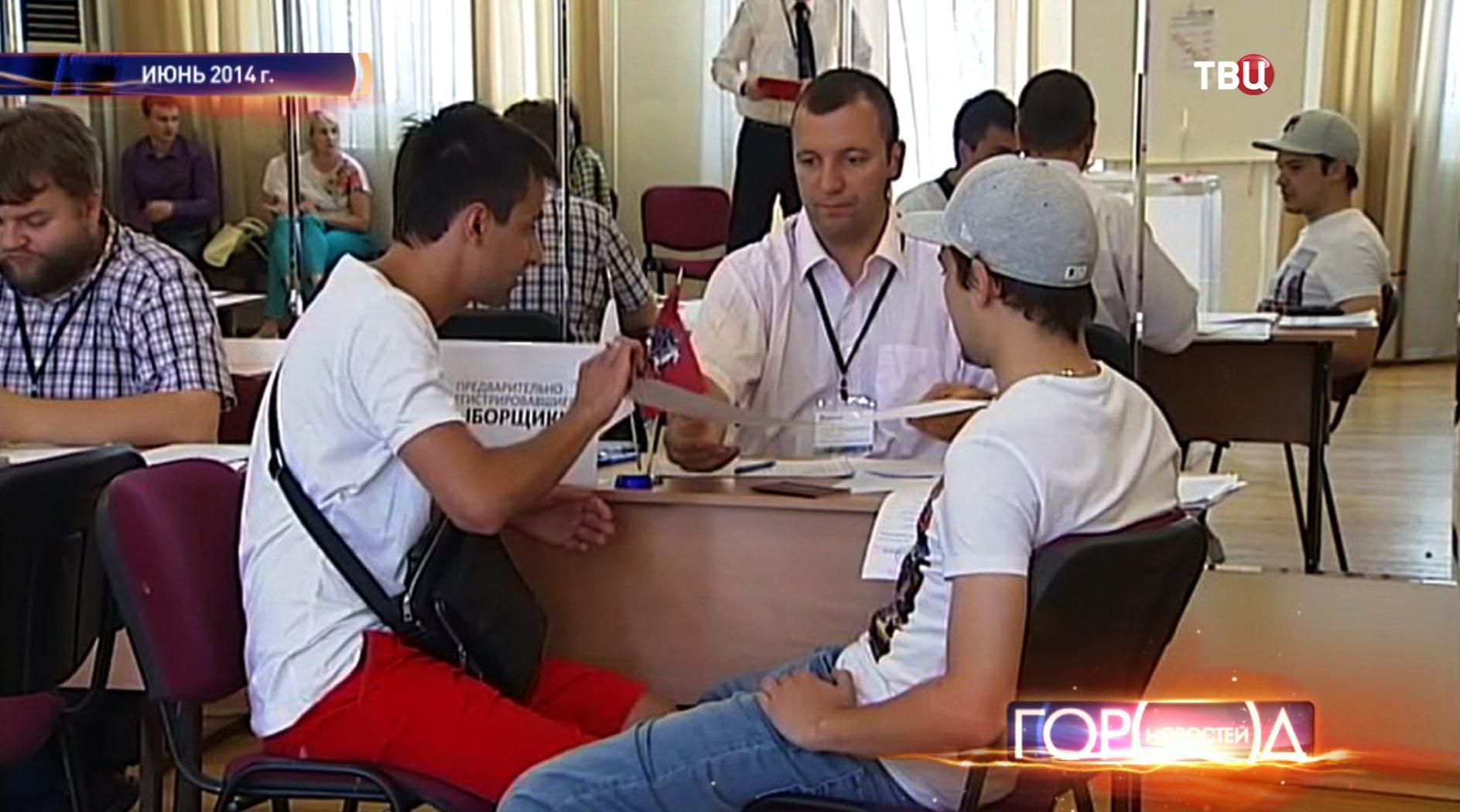 Предварительные выборы в городскую Думу