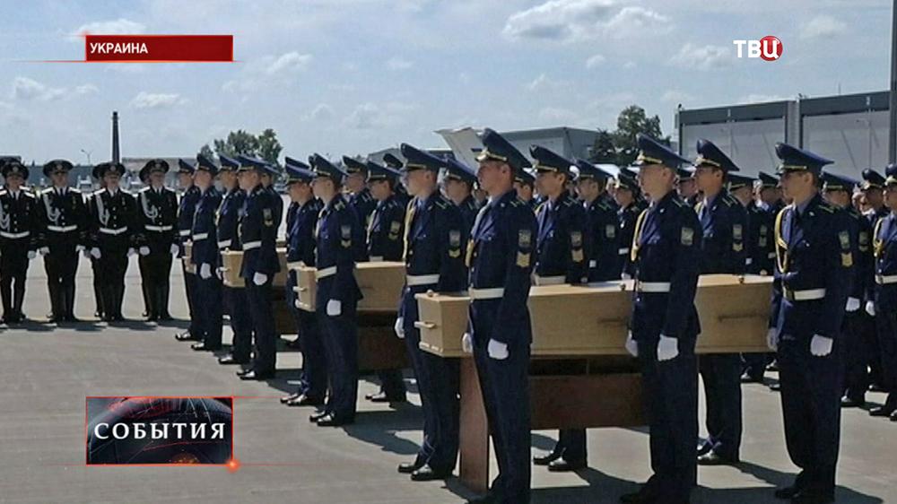 Церемония прощания с погибшими в авиакатастрофе Boeing 777 в аэропорту Харькова
