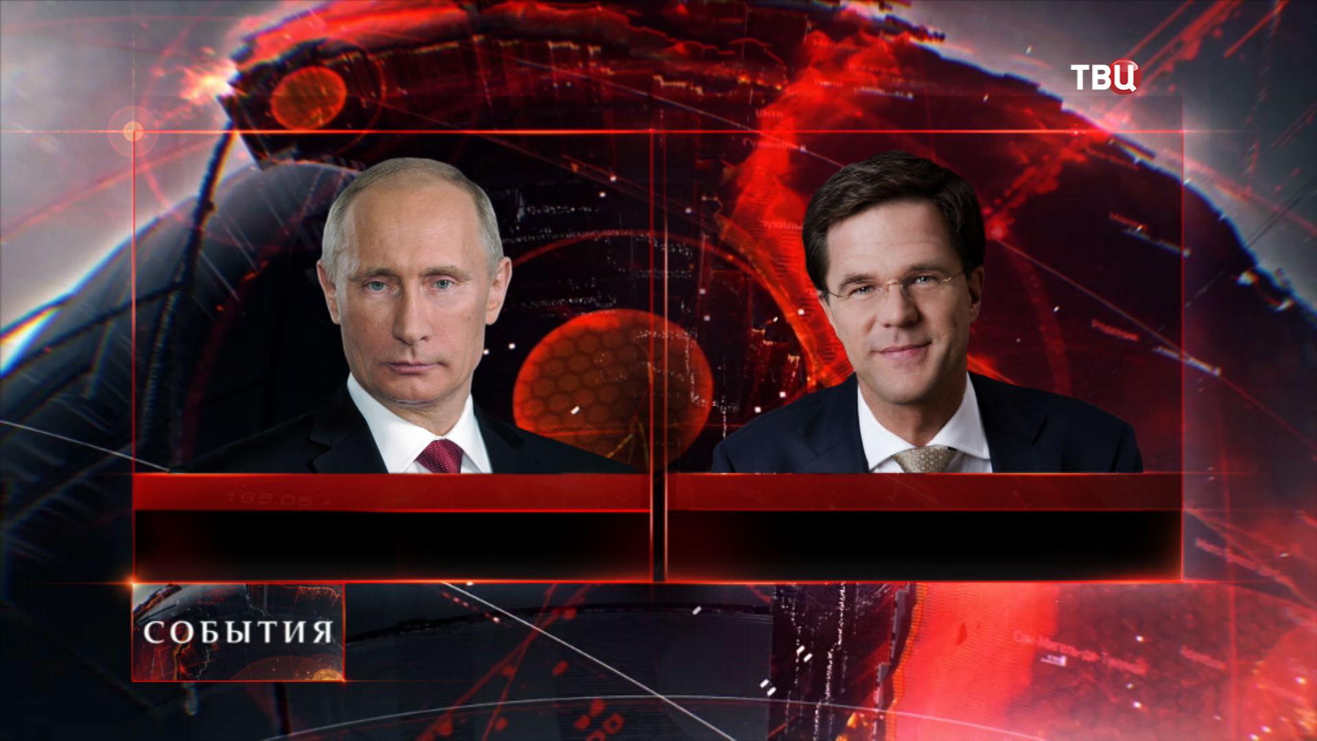 Владимир Путин и Марк Рютте, премьер-министр Нидерландов