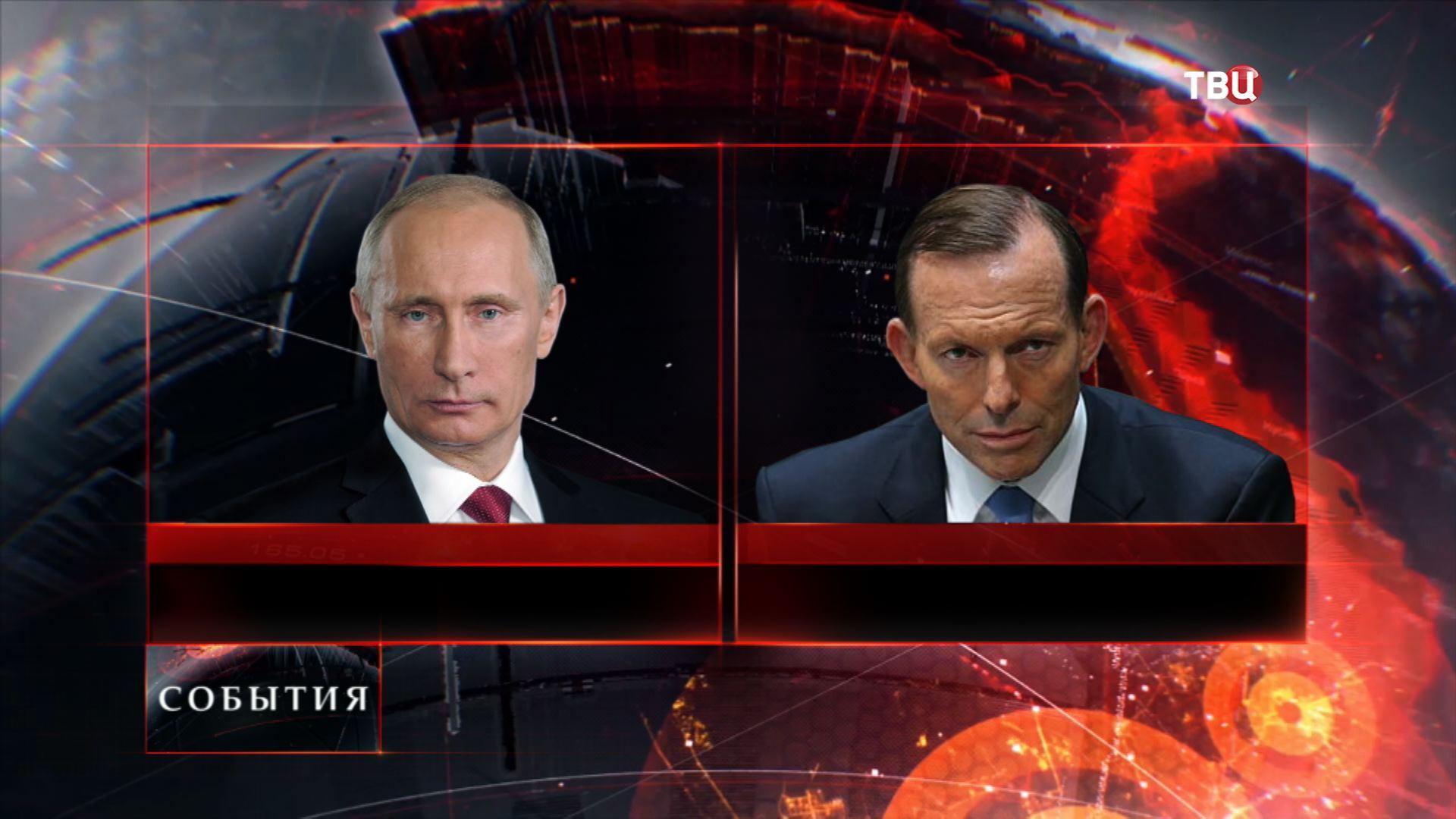 Владимир Путин и премьер-министр Австралии Тони Эббот