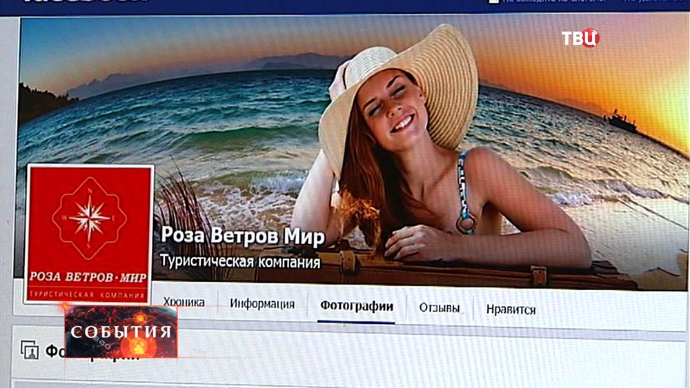"""Интернет-сайт туроператора """"Роза ветров Мир"""""""