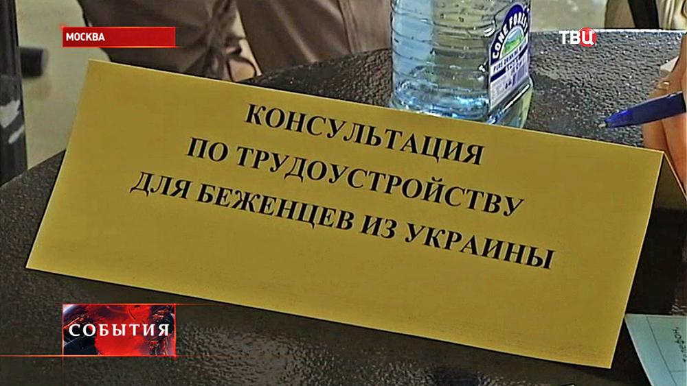 Консультационный центр по трудоустройству беженцев с Украины