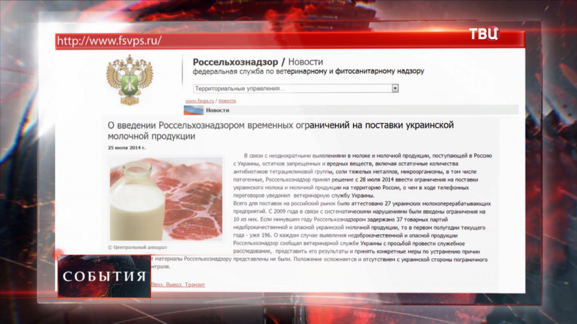 Ограничение на поставки украинской молочной продукции