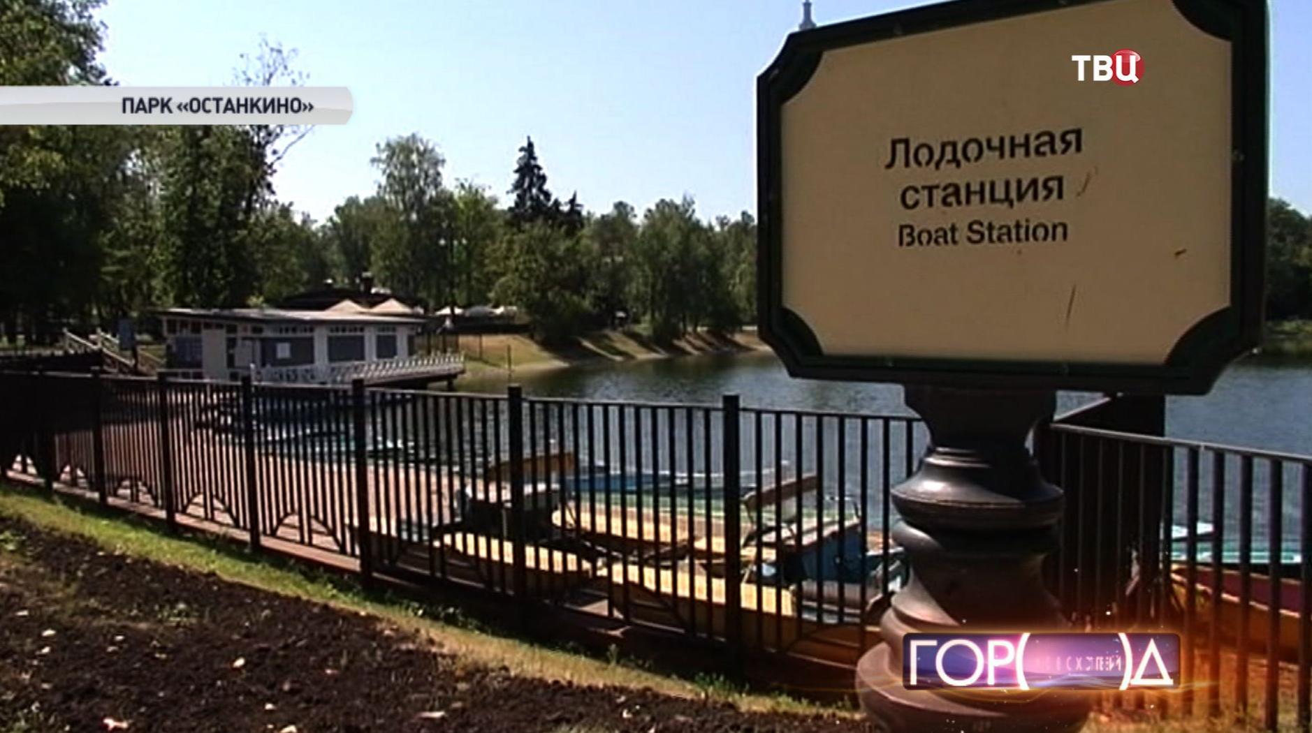 лодочная станция останкинский парк
