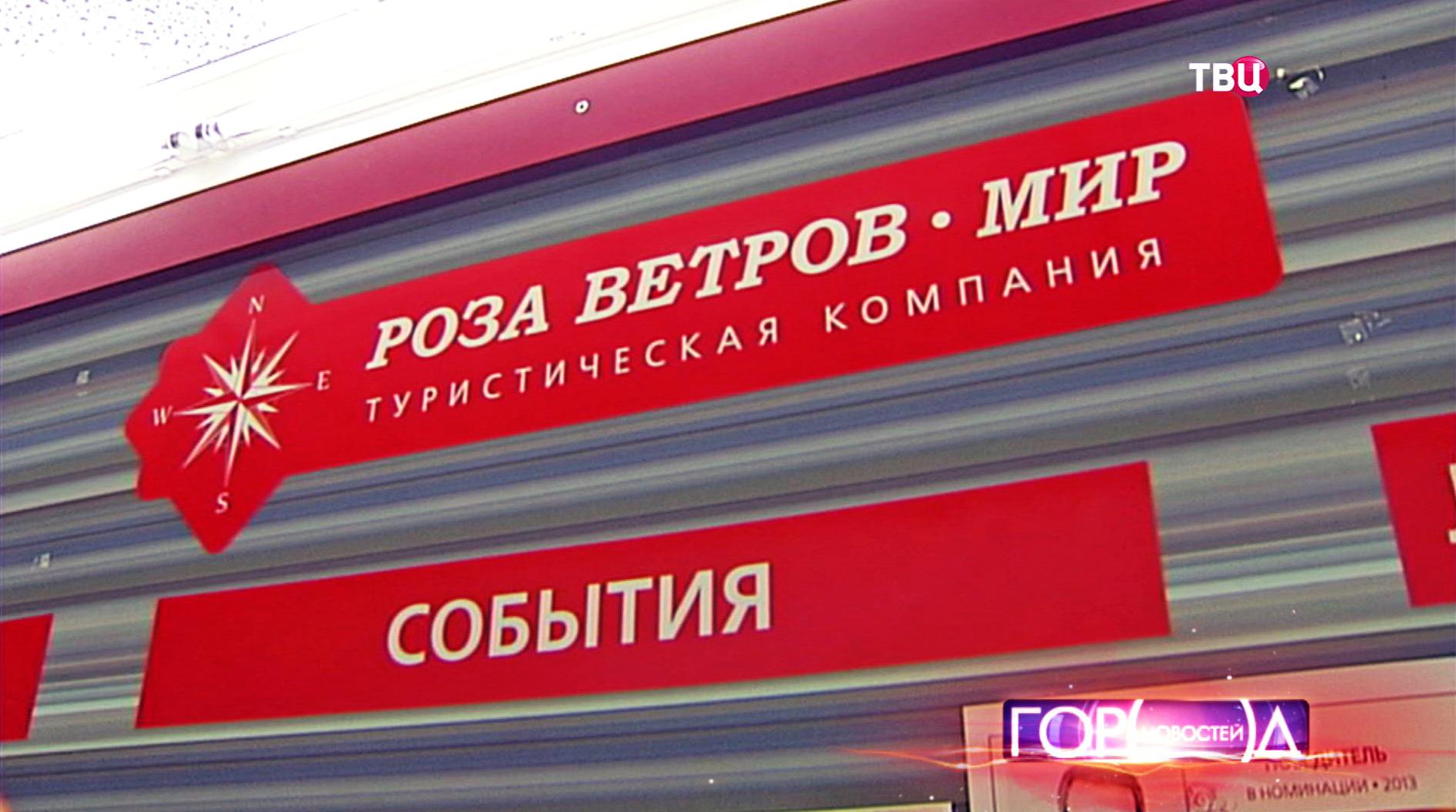 """Туристическая фирма """"Роза ветров Мир"""""""