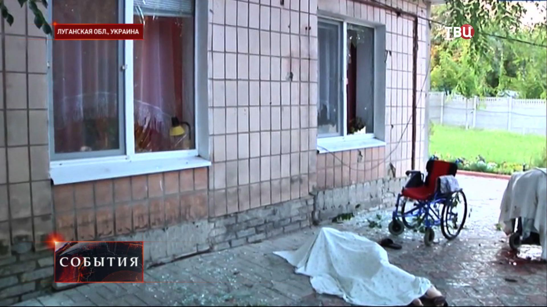 Результат обстрела украинских силовиков дома престарелых в Луганске