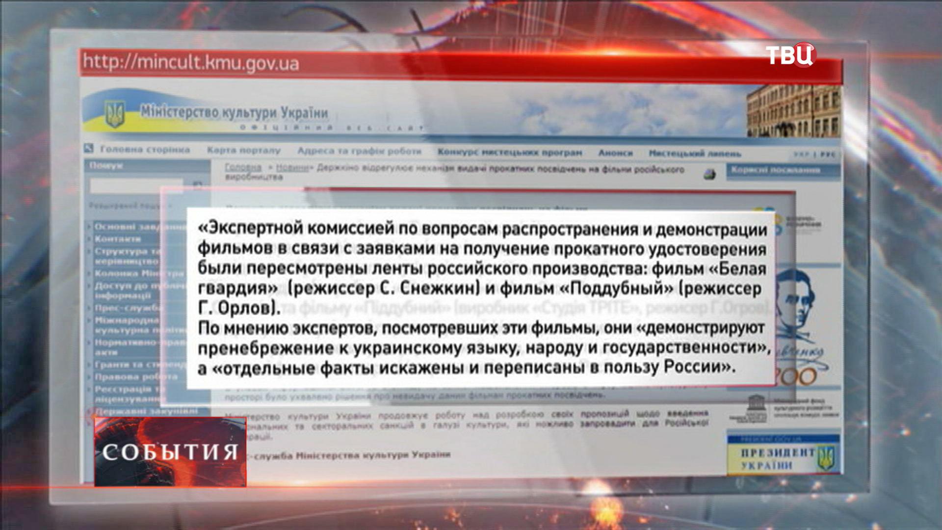 Сайт Министерства культуры Украины