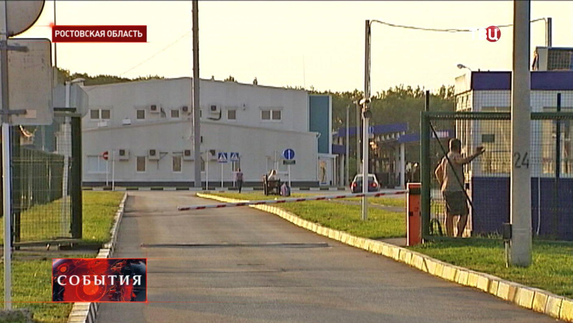 Пограничный пункт пропуска российско-украинской границы в Ростовской области