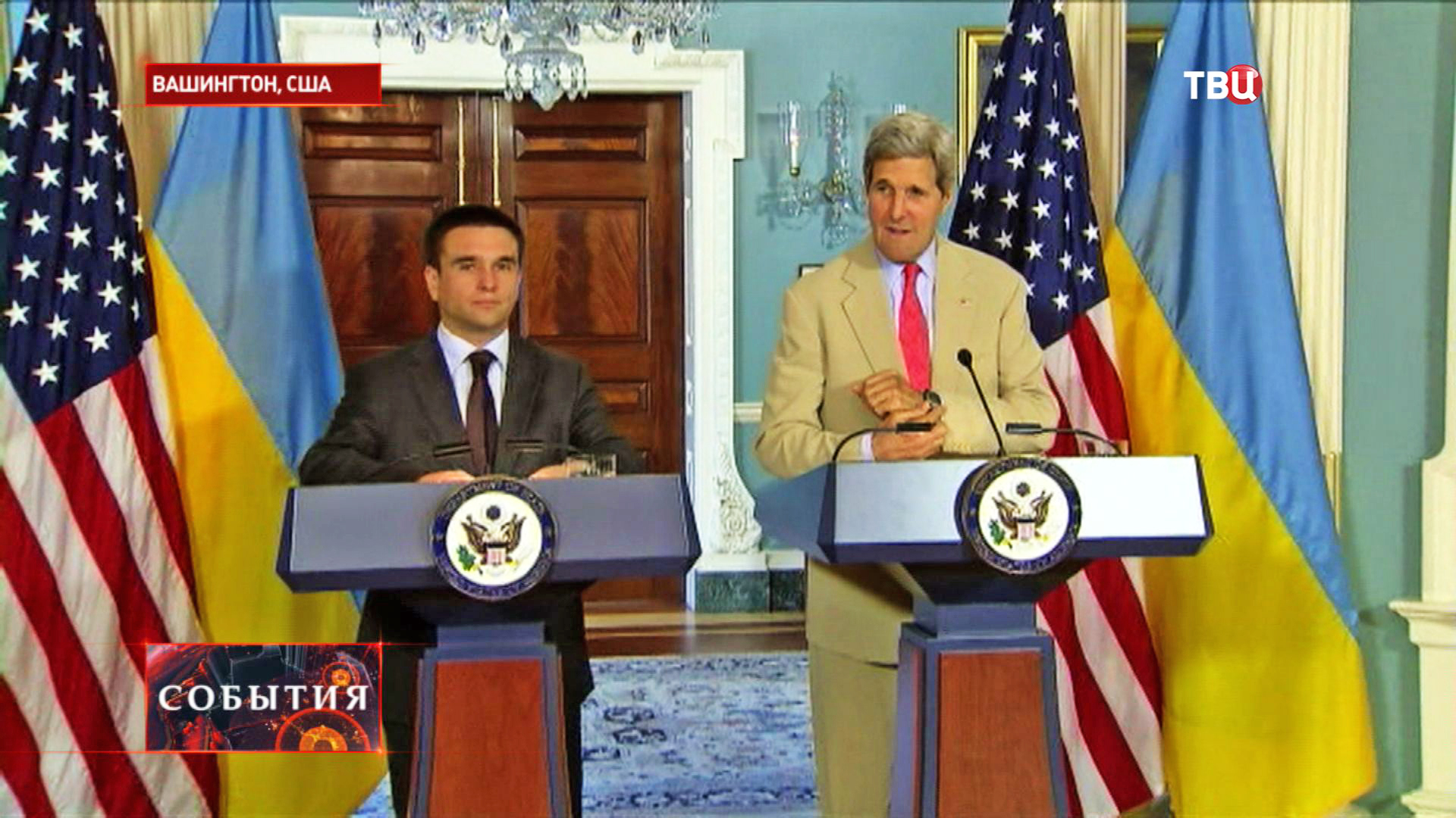 Министр иностранных дел Украины Павел Климкин и Госсекретарь США Джон Керри