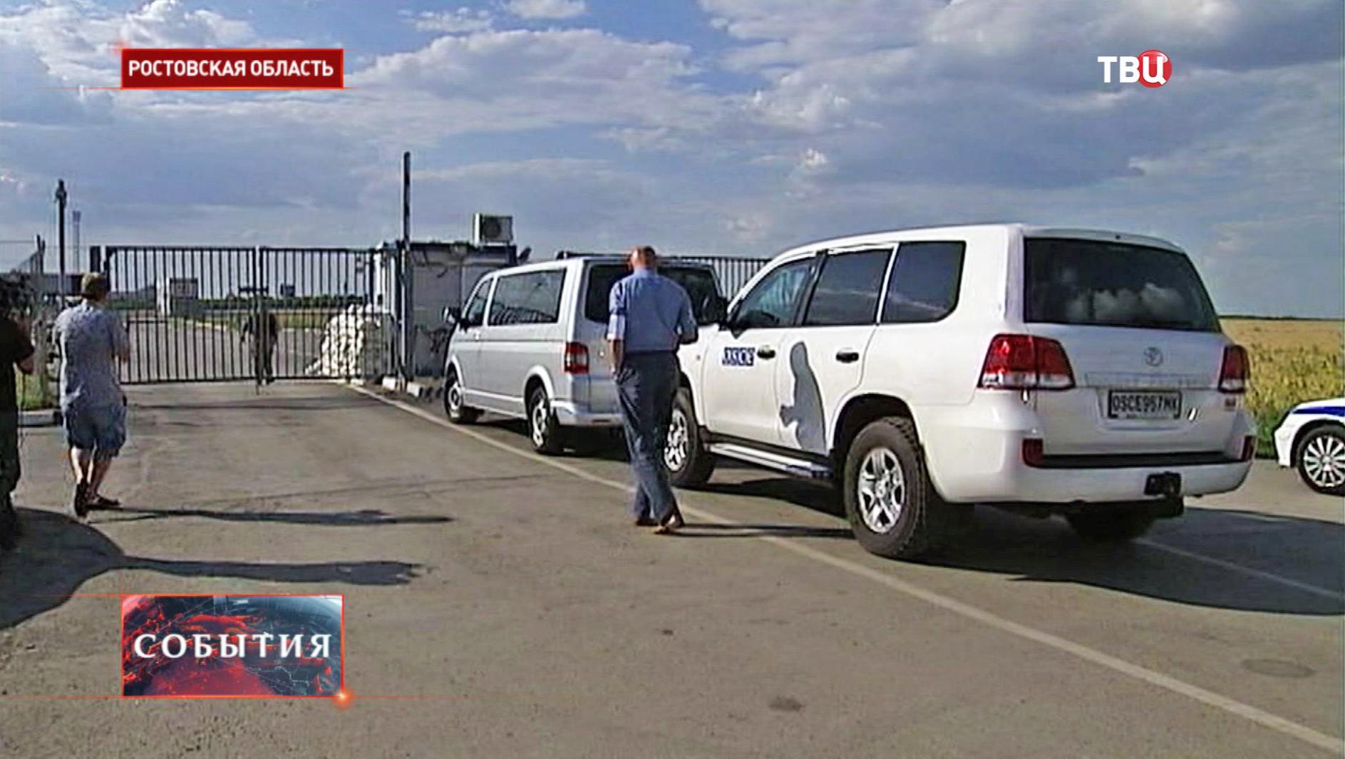 Представители ОБСЕ на пограничном пункте пропуска в Ростовской области