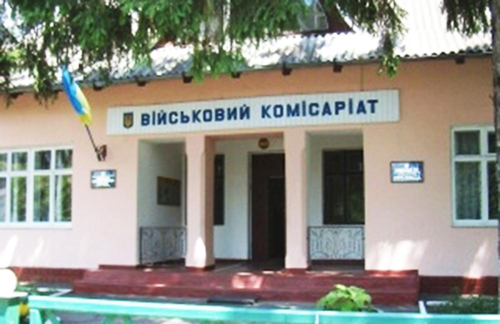 военный комиссариат на Украине