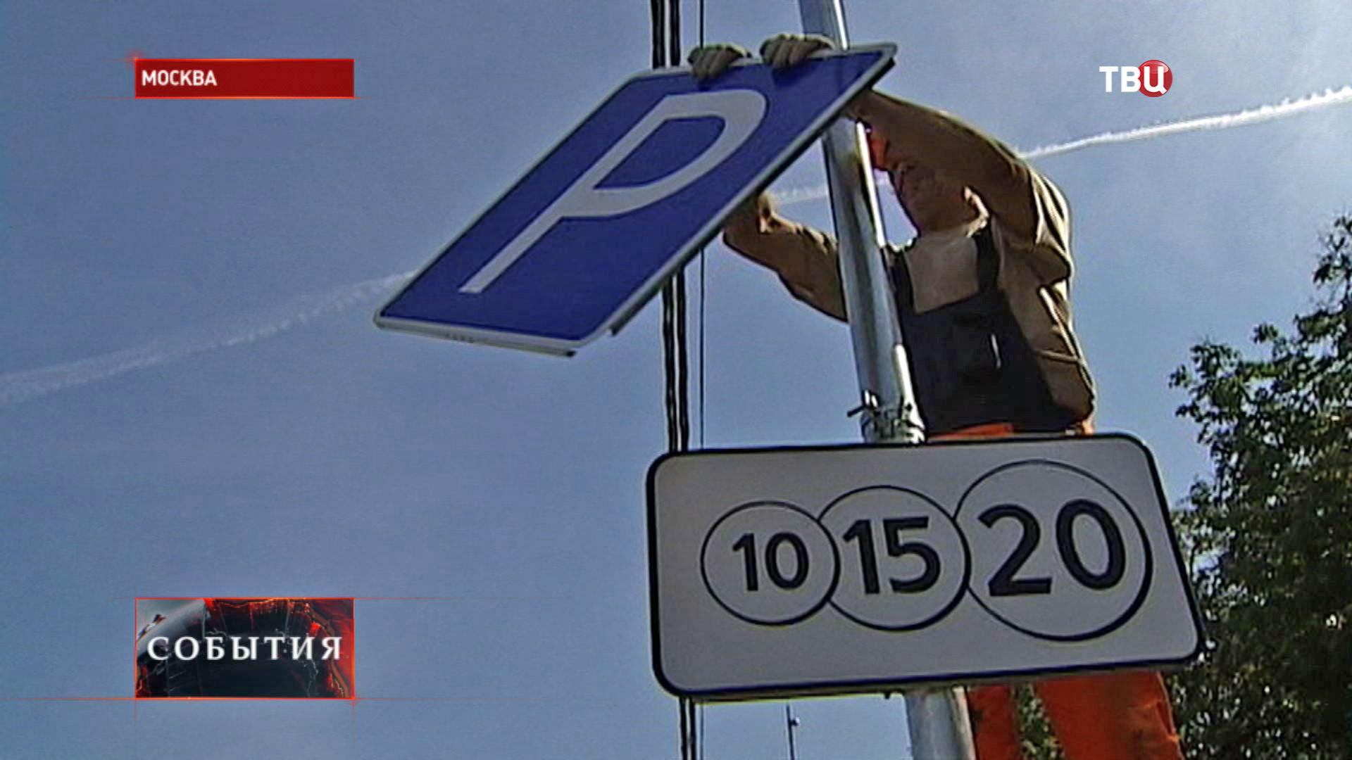 Установка дорожного знака