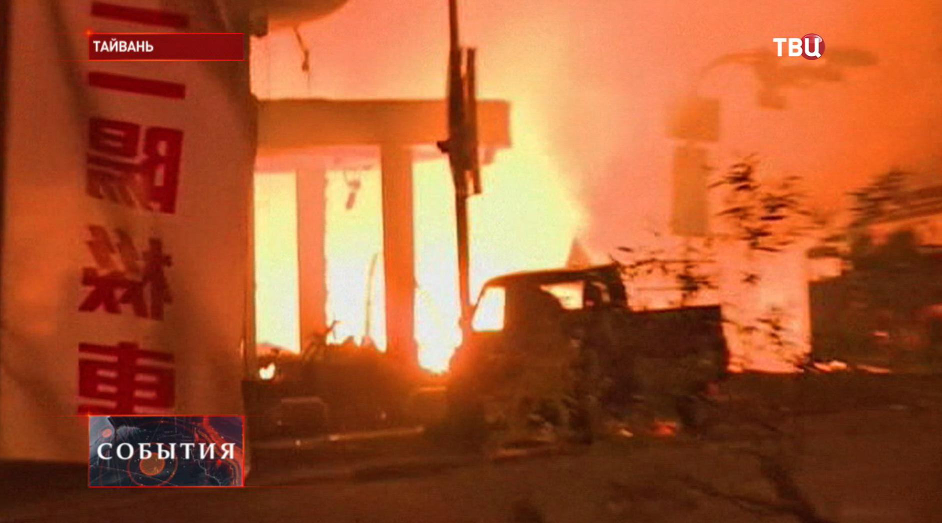 Пожар в Тайвани