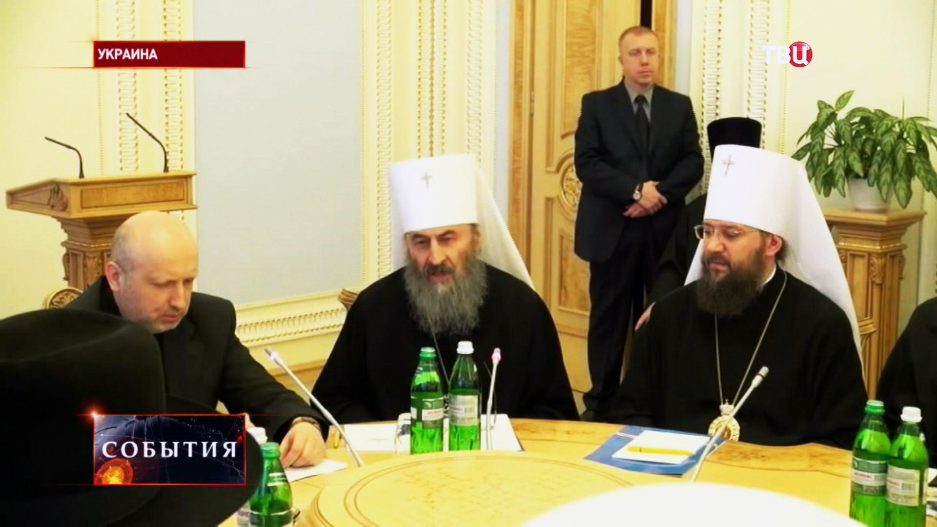 Александр Турчинов на встрече с представителями церкви