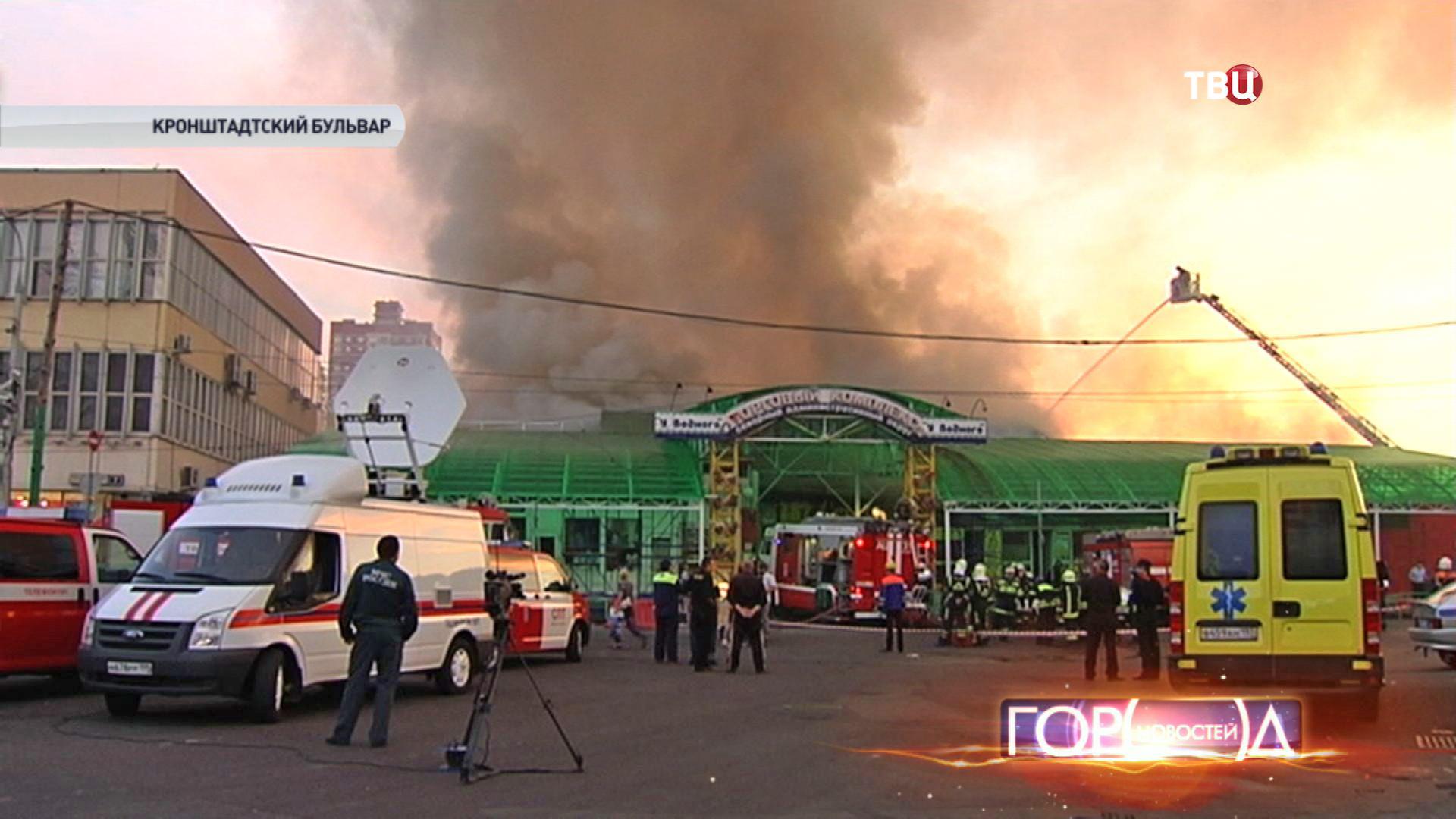 """Пожар в ТК """"У Водного"""""""