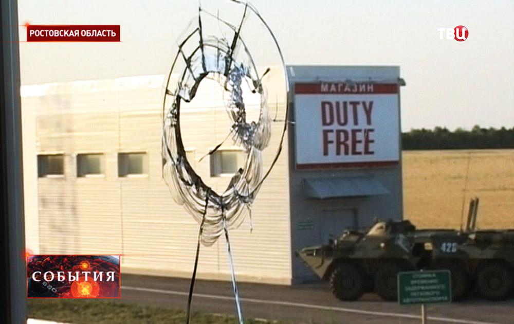 Последствия обстрела российского КПП в Ростовской области