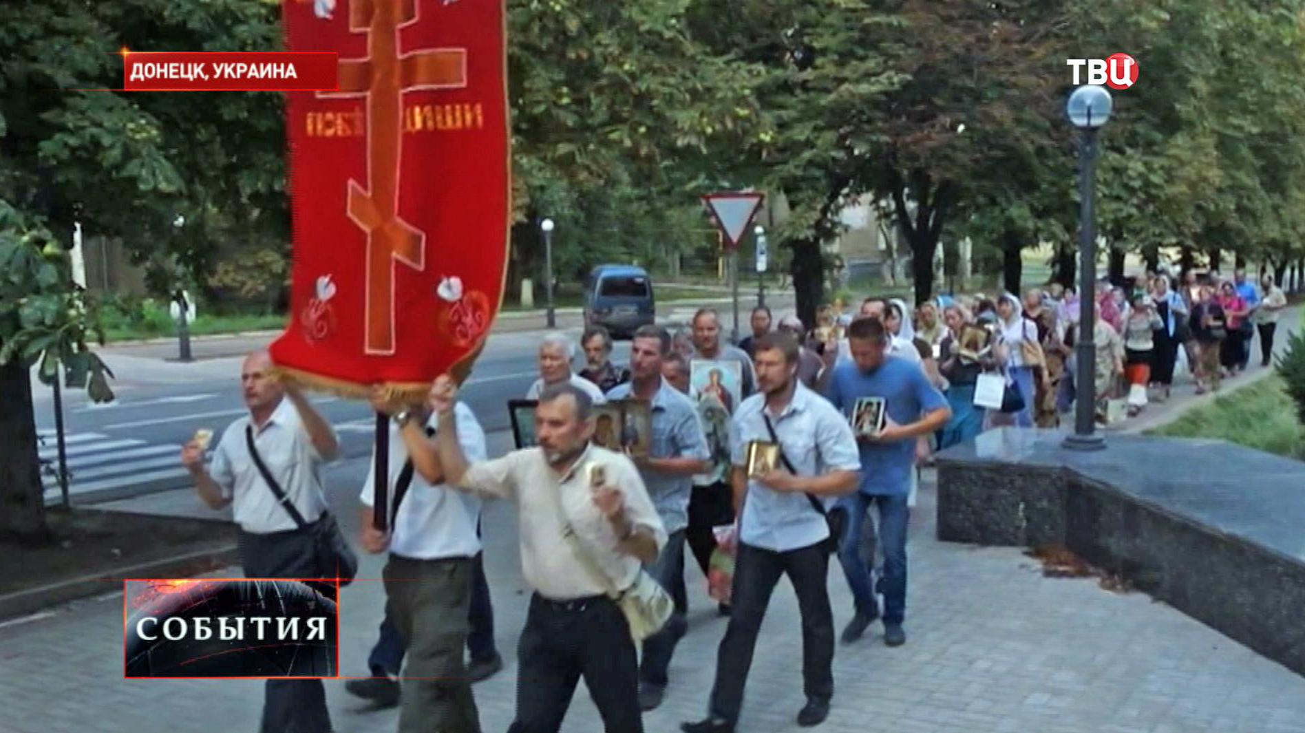 Крестных ход жителей Донецка