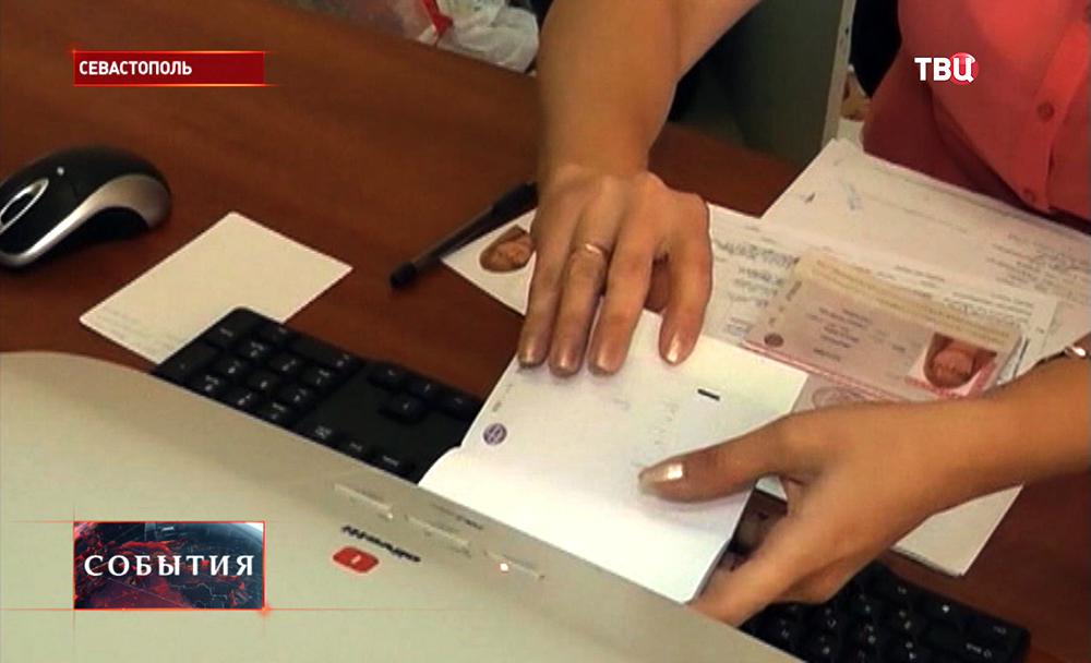 Паспортный стол в Севастополе