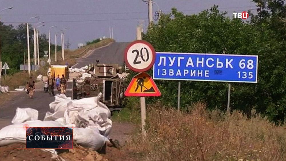 Блокпосты на дороге в Луганск