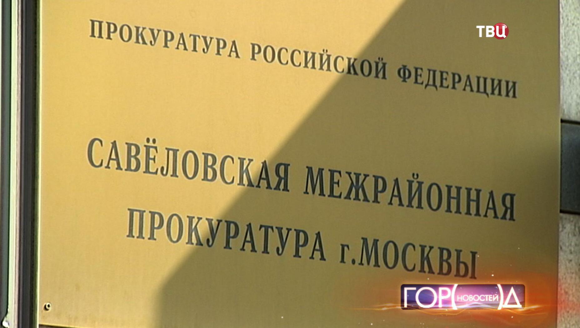 Савеловская межрайонная прокуратура г. Москвы