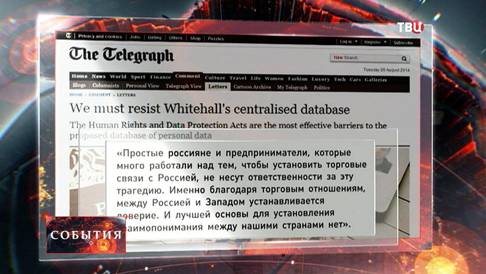 Цитата новостного издательства The Telegraph