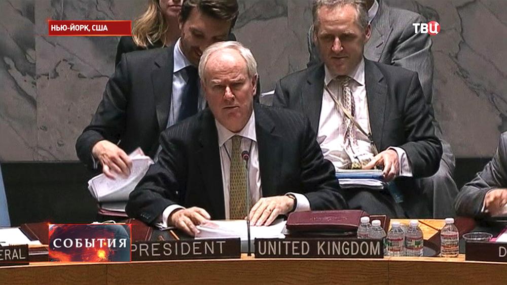 Постоянный представитель Великобритании при ООН Марк Лайалл Грант