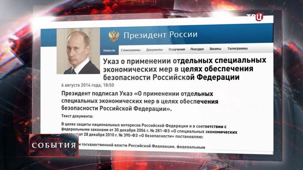 Указ президента РФ Владимира Путина