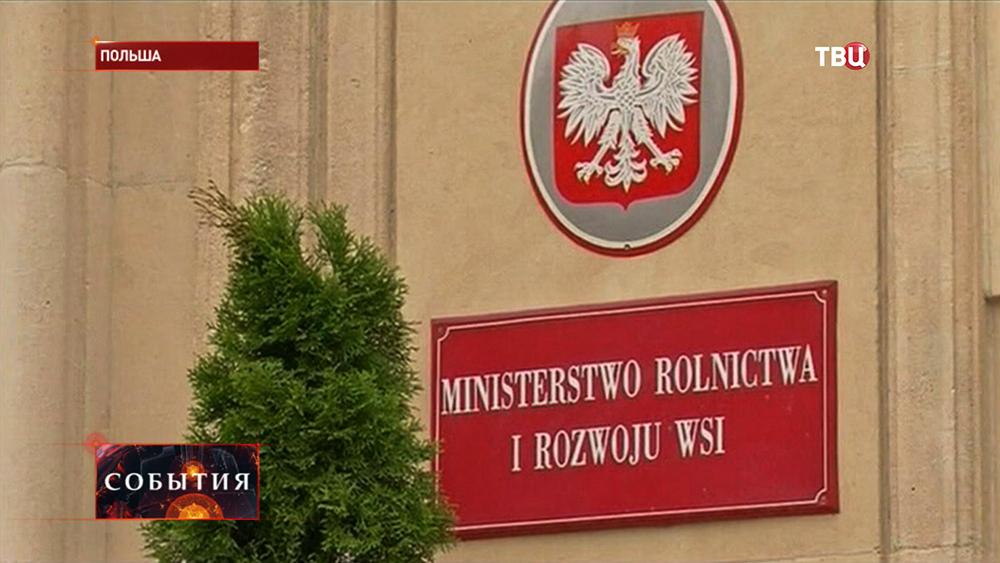 Министерство сельского хозяйства Польши