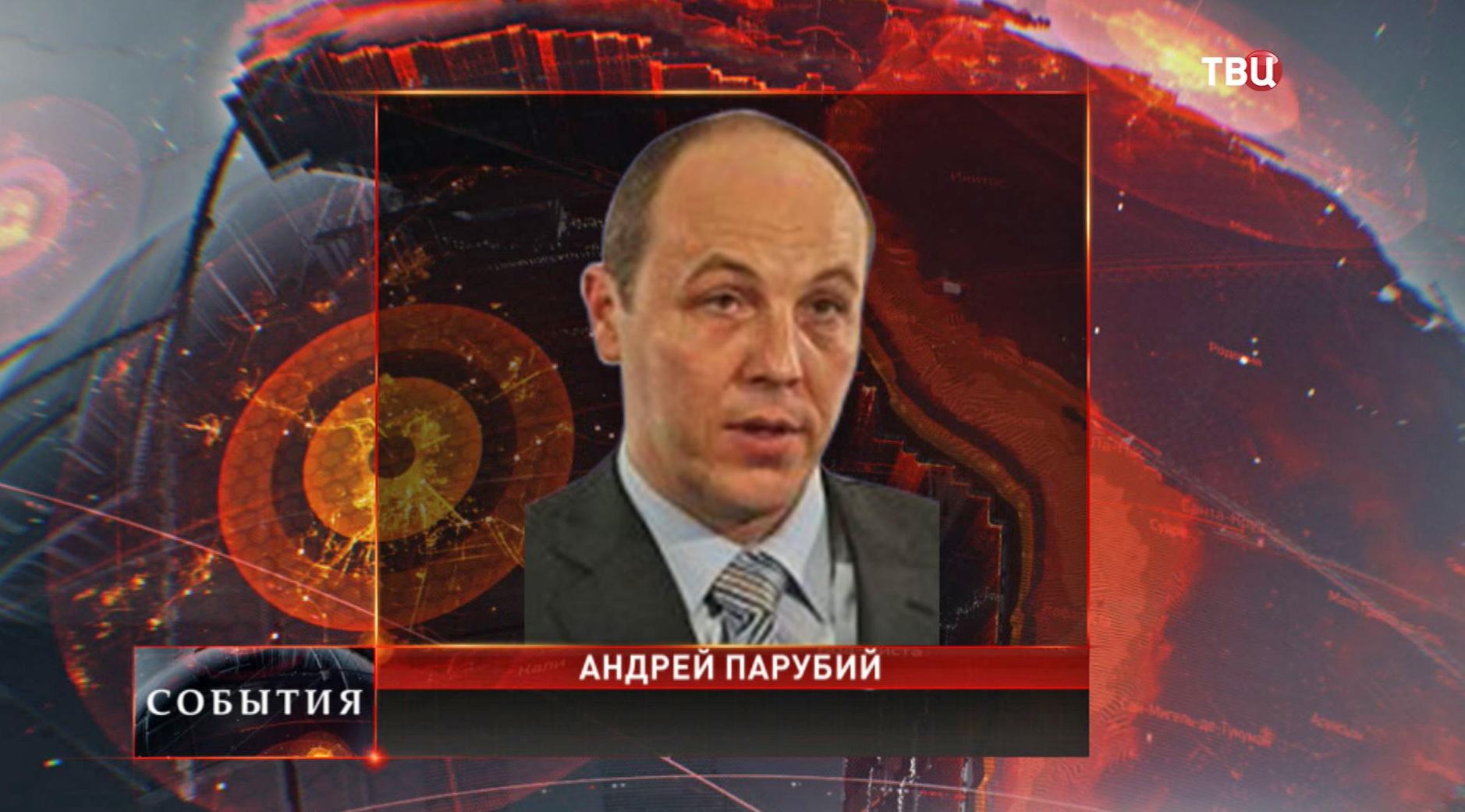 Глава Совбеза Украины Адрей Парубий