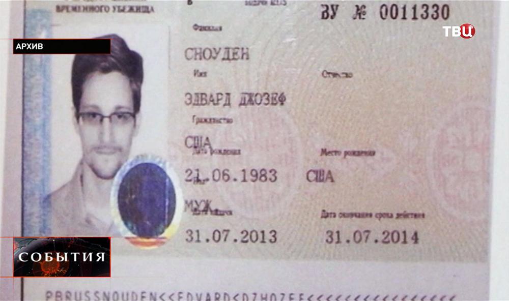 Паспорт Эдварда Сноудена