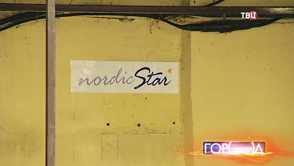 """Туристическая фирма """"Nordic Star"""""""