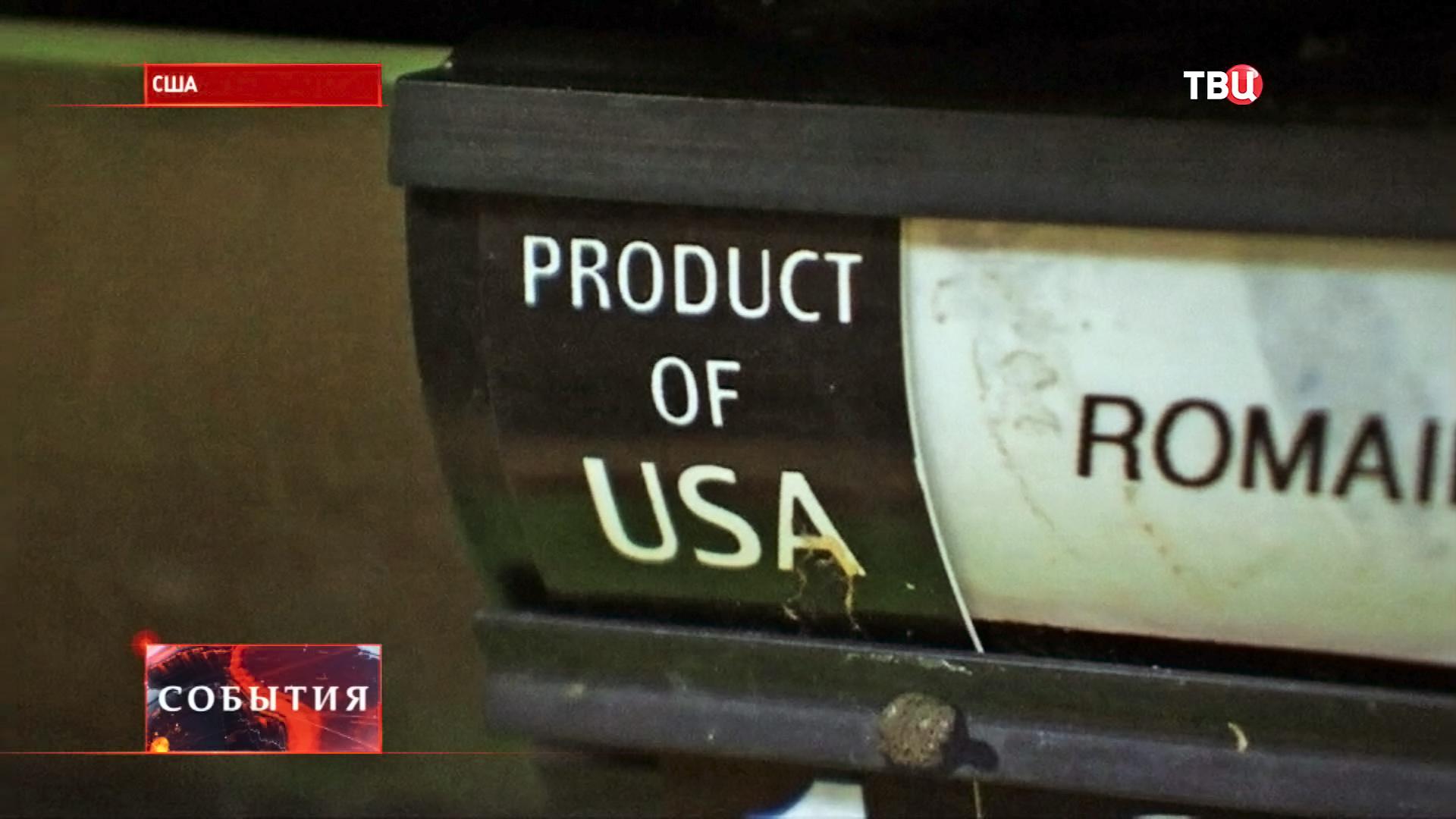 Продукты из США