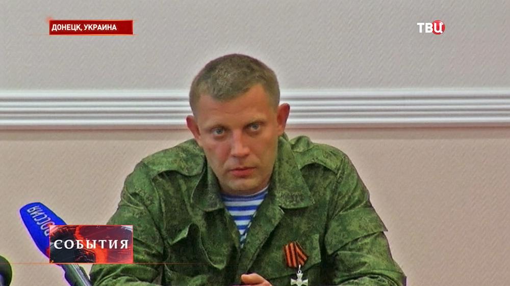 Премьер-министр ДНР Александр Захарченко