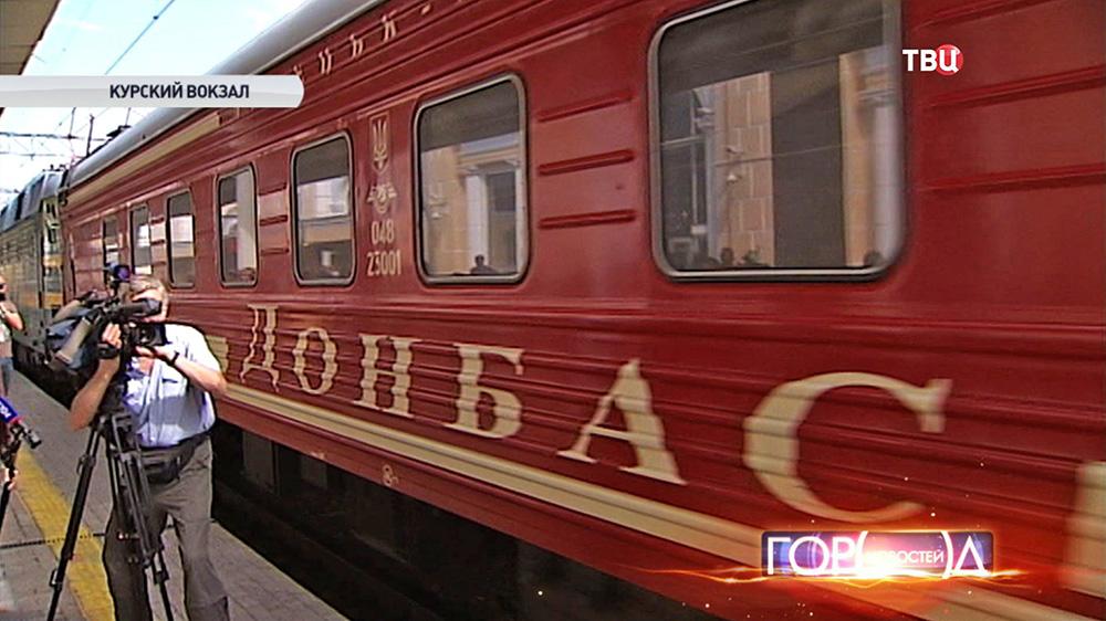 """Поезд """"Донбас"""" на вокзале"""