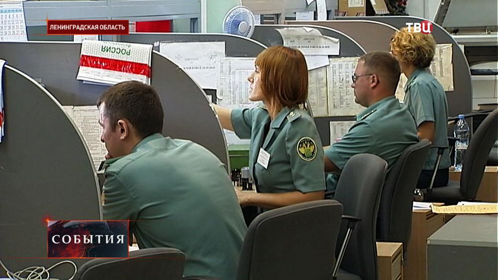 Таможенники на пункте пропуска в Ленинградской областии